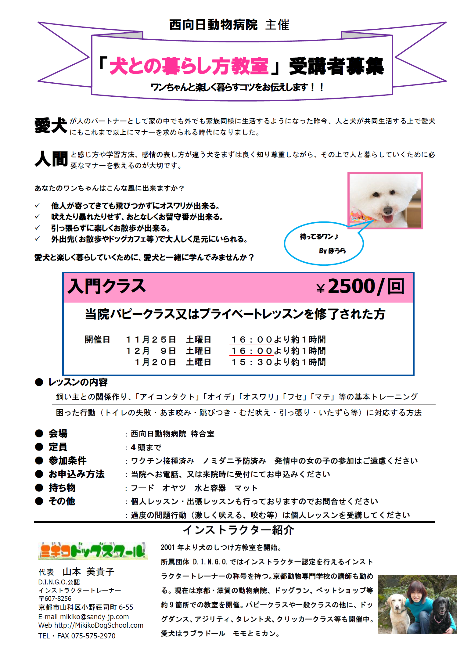 inutonokurashi1711.12.1