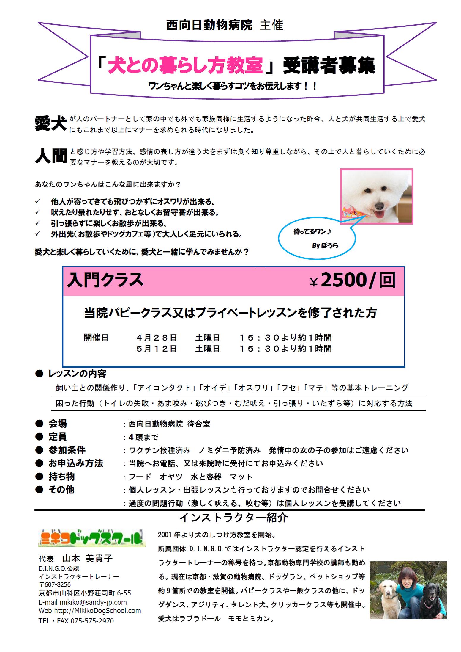 inutonokurashi180405