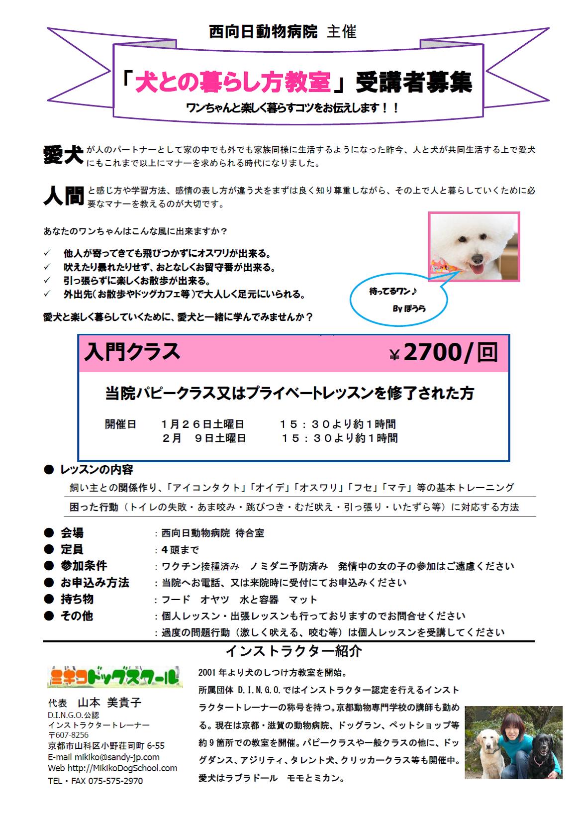 inutonokurashi190102