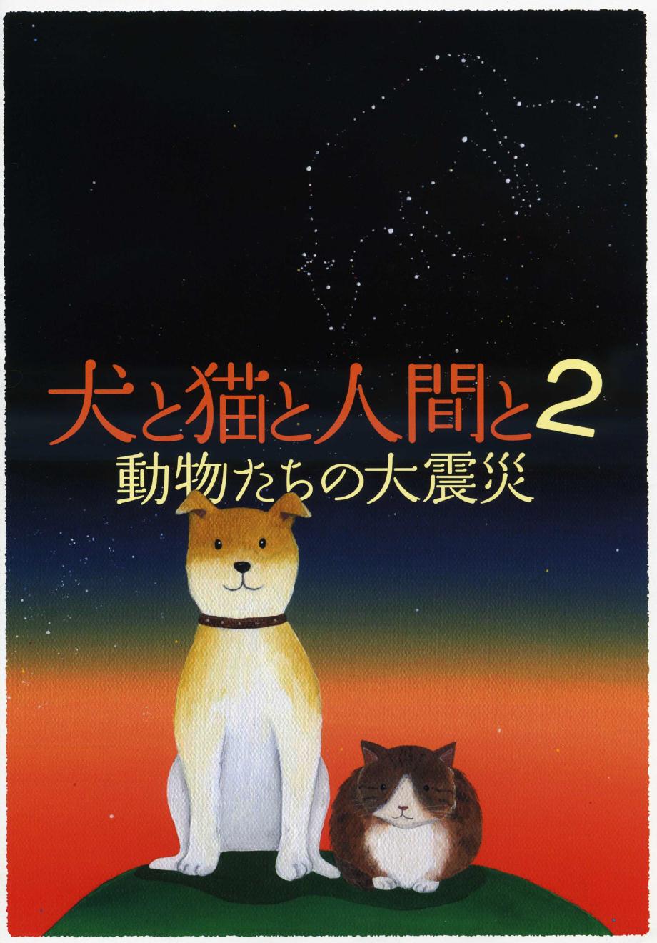 犬と猫と人間と2 ~動物たちの大震災~