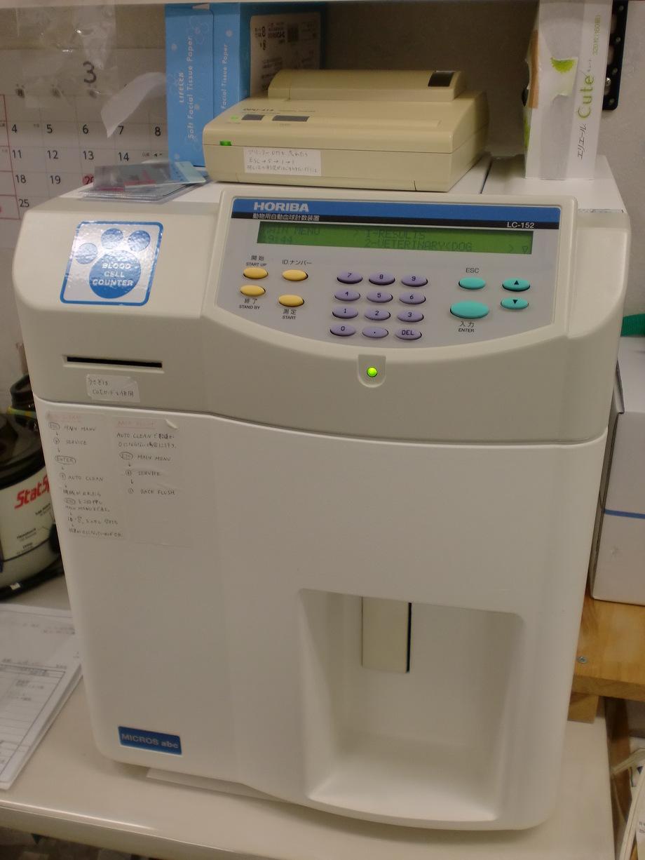 血球計算機(堀場製作所 動物用自動血球計数装置LC-152)