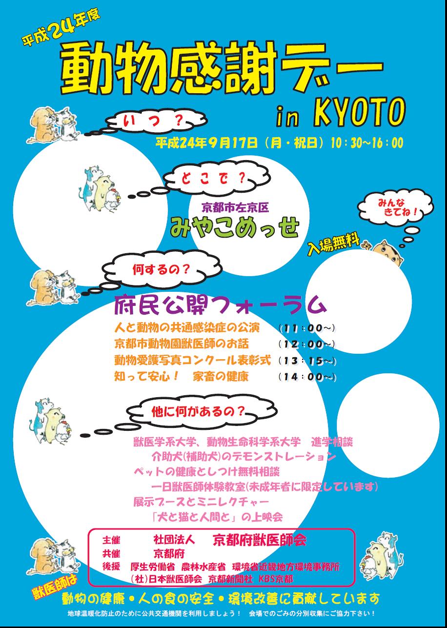 平成24年度 動物感謝デー in KYOTO開催のお知らせ